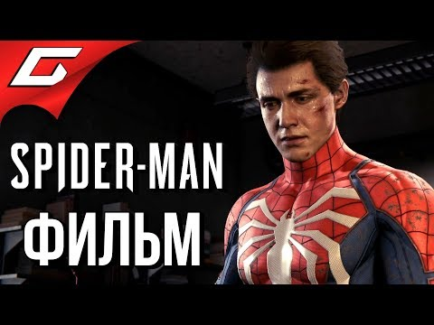 SPIDER MAN PS4 (2018) ➤ ИГРОФИЛЬМ \ ВСЕ КАТСЦЕНЫ