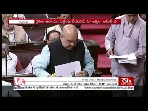 75% Increase In Farmers Earnings Under Modi Government: Amit Shah In Parliament | V6 News