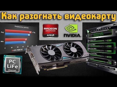 Как разогнать видеокарту Nvidia и AMD Radeon. Как повысить ФПС в играх