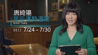 07/24-07/30|星座運勢週報|唐綺陽