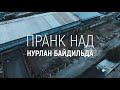 Жесть! Разборка Казахов и Русских | Пранк над Нурланом Байдильда