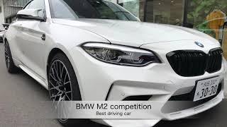 BMW M2 コンペティション【Best driving car】