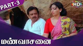 Mann Vasanai Full Movie Part 3