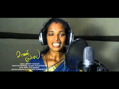 Mazha Veenu Chandralekha's First Song Of 2015 Album Manju Pole video