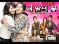 My Daughter The Flower | Korean drama Trailer 2018 | thailand Sub MP3