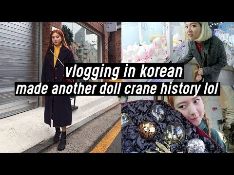 Vlogging In Korean: Unboxing Christmas Gifts. More New Bag. Doll Crane Miracle   DTV #71
