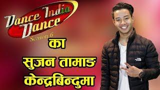 Dance India Dance का सुजन तामाङ्ग केन्द्रबिन्दुमा