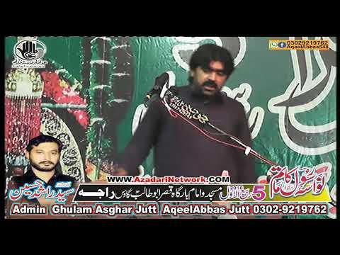 Zakir Rizwan Qayamat || Majlis 5 Rabi ul Awal 2018 Village Rajah ||