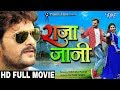 Raja Jani - Full HD Movie - Khesari Lal Yadav, Priti Biswas - Superhit New Bhojpuri Movie 2018
