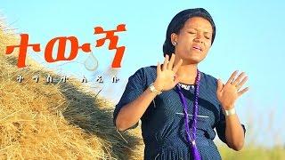 Tigist Addisu - Tewugn (Ethiopian Music)