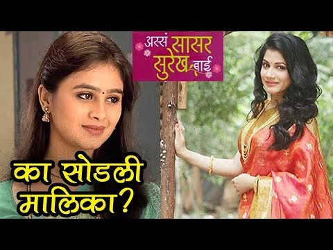 Why Mrunal Dusanis Left Asa Sasar Surekh Bai Serial ? | Colors Marathi thumbnail
