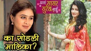 Why Mrunal Dusanis Left Asa Sasar Surekh Bai Serial ?   Colors Marathi