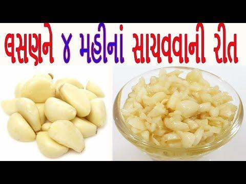 How To Store Garlic Recipe In Gujarati લસણ ને ૪ મહિના સાચવી રાખવાની સરળ રીત Tips & Tricks