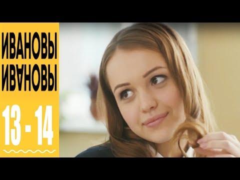 Ивановы Ивановы - комедийный сериал HD -  13 и 14 серии