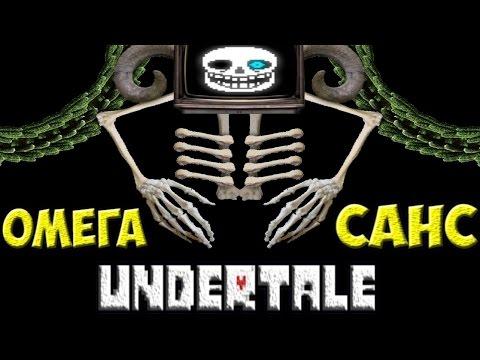Undertale - Битва с Omega Sans
