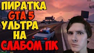 GTА 5 ПИРАТКА УЛЬТРА ТЕКСТУРЫ НА СЛАБОМ ПК