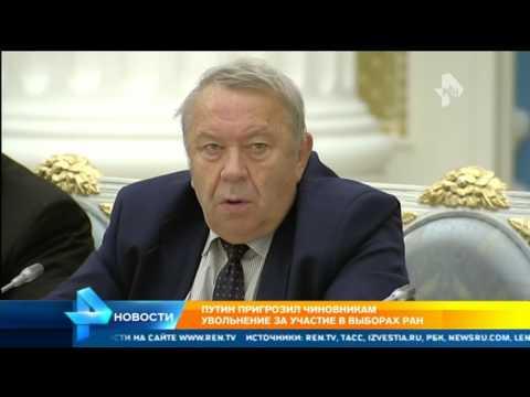 Путин назвал ведомства, в которых чиновники, вопреки запрету, стали академиками РАН