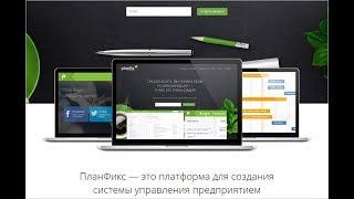 старт работы в бесплатном аккаунте Планфикс (система управления проектами и СРМ)