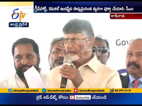 Foundation Stone for GMR Green Port | Laid by CM Chandrababu | at Kakinada