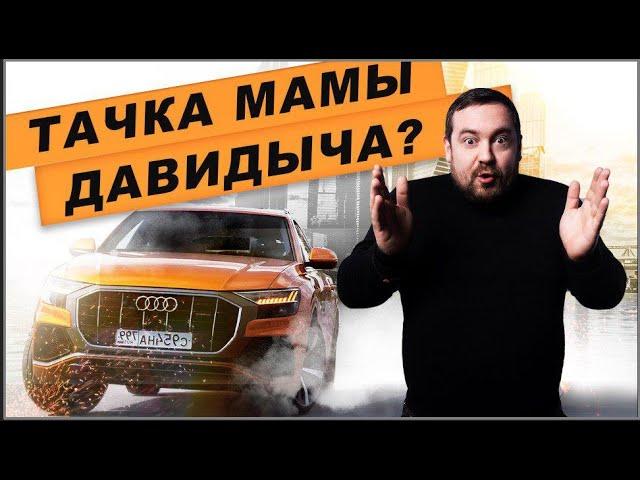 Тачка МАМЫ Давидыча D3 Audi Q8