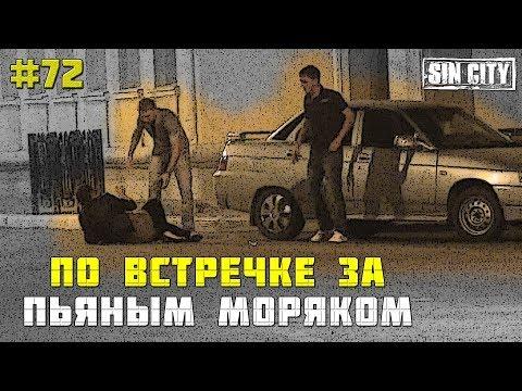 Город Грехов 72 - Гонка за моряком