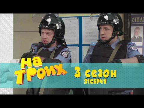 Сериал комедия На троих 2017: 21 серия 3 сезон | Дизель студио новинки
