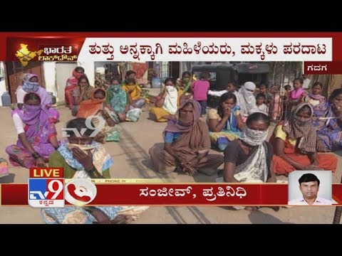 The Covid-19 Pandemic Has Affected The Women And Children  For Food At Gadag District