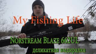 Новинка 2016года - Norstream Blaze 662UL