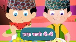 Download Tara Baji Lai Lai तारा बाजी लै-लै - Popular Nepali Nursery Rhymes 3Gp Mp4