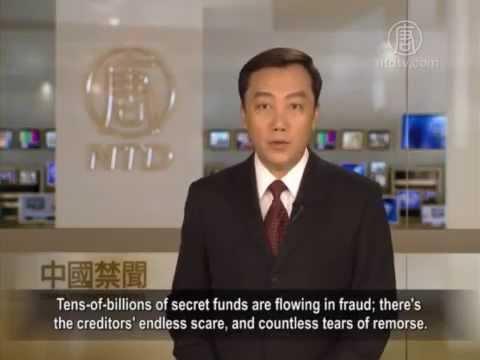 【禁闻】中国民间融资拉响警报