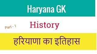 download lagu Haryana History Gk In Hindi  Haryana History Questions gratis