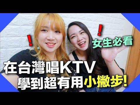 第一次去台灣的KTV唱歌!超神奇?嘎老師女生唱KTV的小撇步!Feat 嘎老師 | Mira