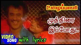 Uzhaippali Tamil Movie Songs   Muthirai Eppodhu Video Song with lyrics   Rajinikanth   Roja