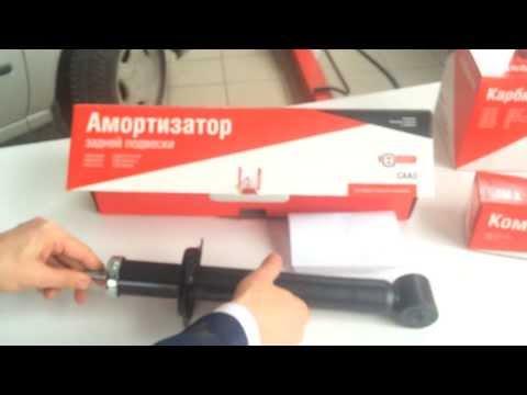 Амортизатор задней подвески Группы ОАТ (СААЗ) — проверка подлинности и распаковка