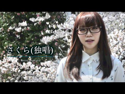 【民謡日本一】さくら(独唱) 森山直太郎【カバーPV】