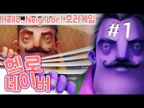 헬로 네이버(안녕 이웃집) #1 공포호러, 이웃집 아저씨가 수상하다! (Hello Neighbor) | 알파버전