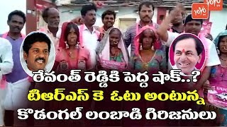 Kodangal Lambadi People Promise to Vote for KCR | Revanth Reddy | Telangana Elections