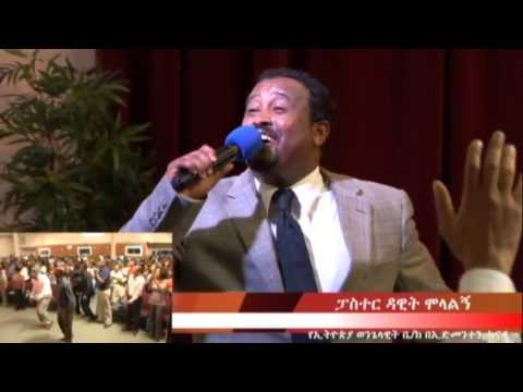 Pastor Dawit Mollalegn-yesaklachual Yekenanwenachual ይሳካላችኃል ይከንዋንላችኃል -part 2 Of 4 video