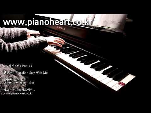 찬열, 펀치(CHANYEOL, PUNCH) - Stay With Me 피아노 연주, 도깨비(Goblin) OST Part 1, pianoheart