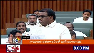 Talk on Many Topics In AP Assembly and Council | Amaravathi | AP