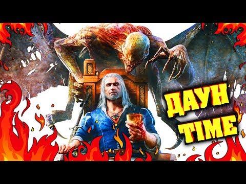 ДАУН TIME - Ведьмак 3: Дикая Охота! (Хейтеры Ведьмака и Его Фанатики)