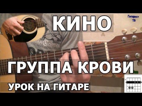 Кино (Виктор Цой) - Группа крови (Видео урок)