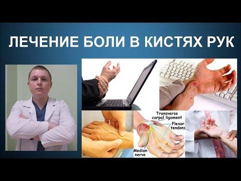 Болят кисти рук после родов что делать
