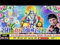 Hiresh Sinha  राम तोर बिछोह मा  Ram Tor Bichhoh Ma Cg Song, 2018 Chhattisgarhi Song