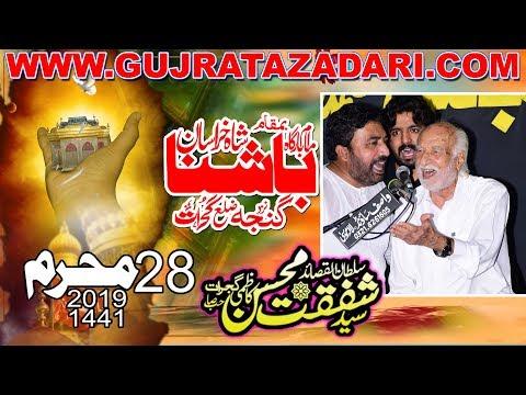 Zakir Syed Shafqat Mohsin Kazmi | 28 Muharram 2019 | Bashna Gujrat || Raza Production