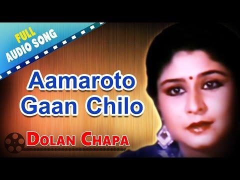 Aamaroto Gaan Chilo | Dolan Chapa | Kishore Kumar | Bengali Movie Songs
