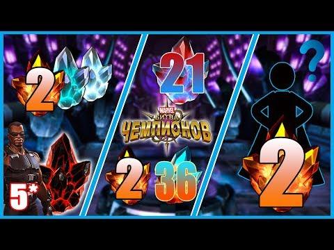 MARVEL: Битва чемпионов - #54 | 5 звездный кристалл Блэйда! | Тройное открытие кристаллов!