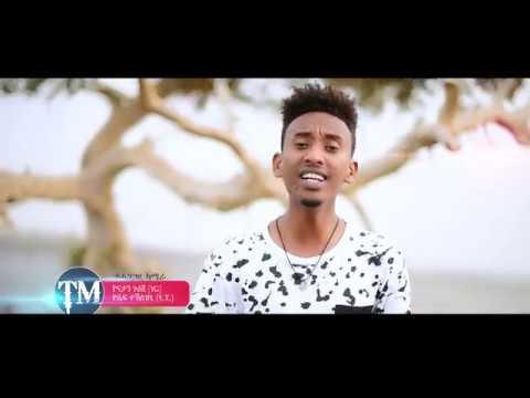 ሰሚራ - ሜሮን እስቲፋኖስ (ወዲ ዘማች) | Semira -Official Eritrean Music Video 2018