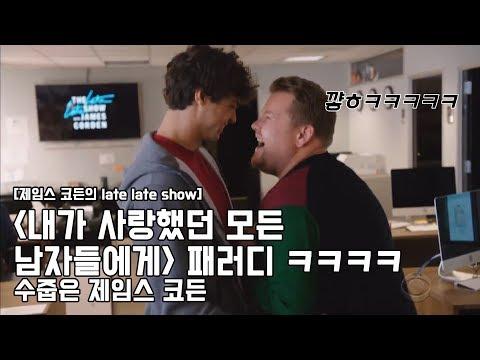 [한글자막] 노아 센티네오/ 제임스코든과 패러디