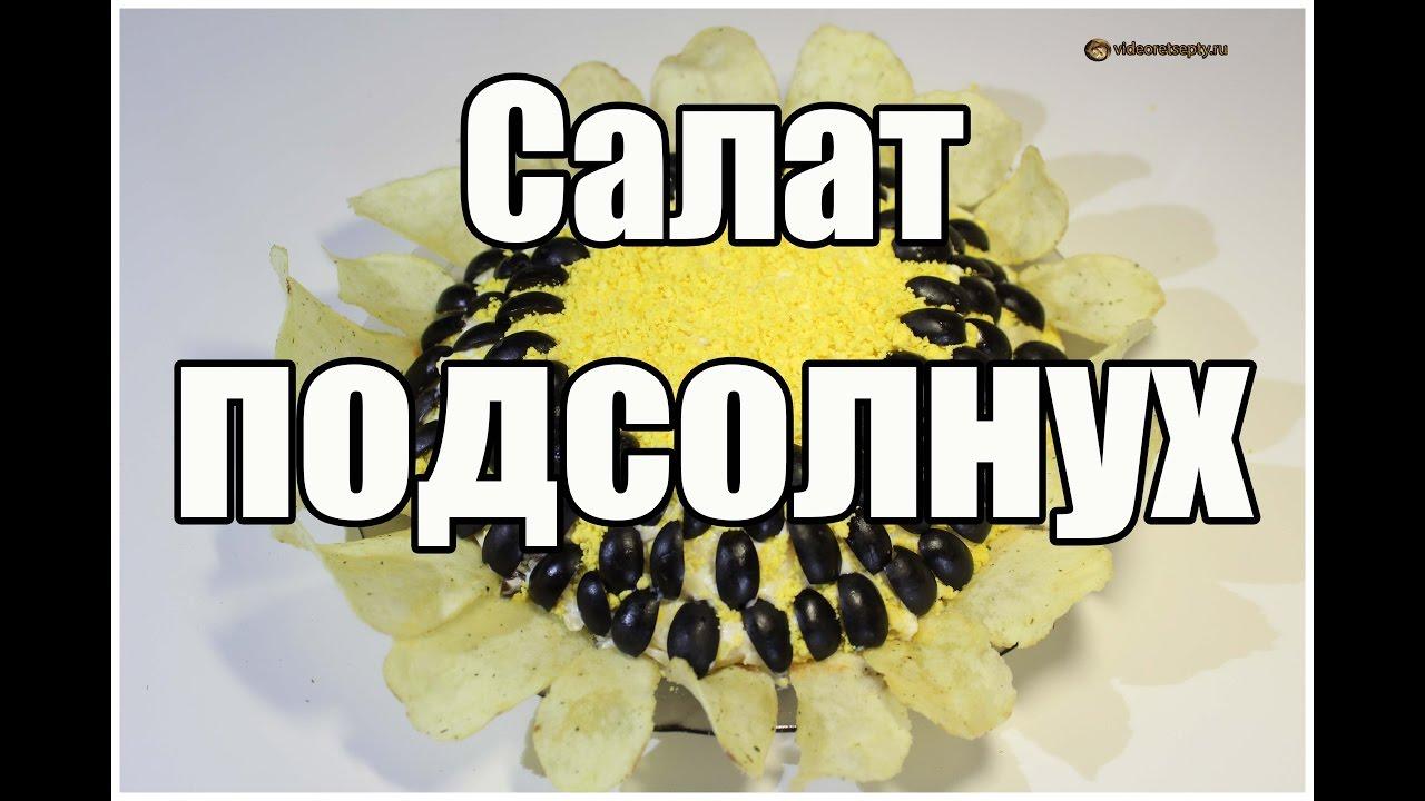Салат подсолнух с чипсами рецепт 30 фотография